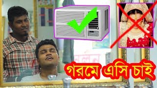 New bangla Funny Video | গরমে এসি চাই | Hot Weather | Funny Video 2017 | Mojar Tv