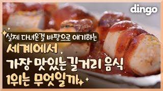 [Where Is The Best Street Food In The World?]실제 다녀온걸 바탕으로 얘기하는 세계에서 가장 맛있는 길거리 음식 1위는 무엇일까?
