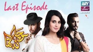 Socha Na Tha Last Episode - ARY Zindagi Drama