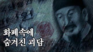 [왓섭! 도시괴담] 화폐 속에 숨겨진 괴담 - 김민지괴담 / 911괴담