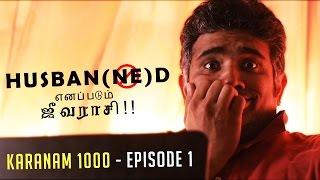 HusBANned | Kaaranam 1000 | Tamil Comedy | Short Film | Madras Meter