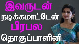 I'm not Going to Act witha this Actor Famous Anchor| Tamil Cinema News | Kollywood News