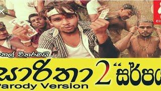 #saritha2sarpaya Saritha 2 song Sarpaya ######SIPPI CINEMA# $$$$$