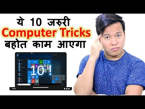 Xxx Mp4 10 Important Computer Tricks Every Computer User Must Know 3gp Sex