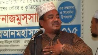 Hafiz Mawlana Abu Yusuf 2/2 | Azmot-e-Quran Mahfil | Waterlily, London | 27 July 2015