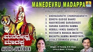 Manedevru Madappa | Sri Male Mahadeshwara Devotional Songs | K Yuvaraj, B R Chaya
