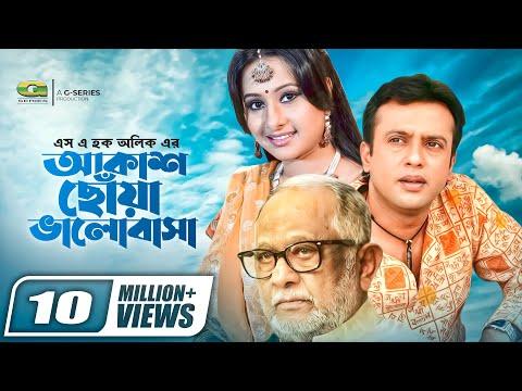 Akash Chowa Bhalobasha | Full Movie | Reaz | Purnima | Razzak