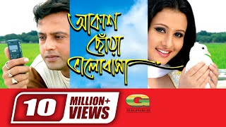 Akash Chowa Bhalobasha | Full Movie | Reaz | Purnima | Razzak