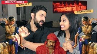 Manichittrathazu Movie Review/Discussion | Mohanlal, Shobana | by RajDeep