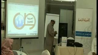دورة تدريب معلمي اللغة العربية لغير الناطقين بها ج3