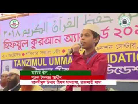 Xxx Mp4 Ma Ke Niye Islamic Gan । বাংলা ইসলামিক গান । 3gp Sex