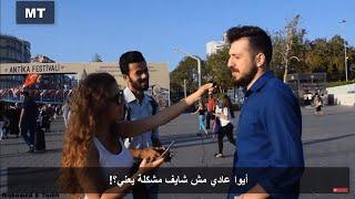 شاهد رد فعل الولاد والبنات الأتراك عند طلب الزواج من شخص عربي