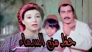 Haz Men El Sama Movie | فيلم حظ من السماء