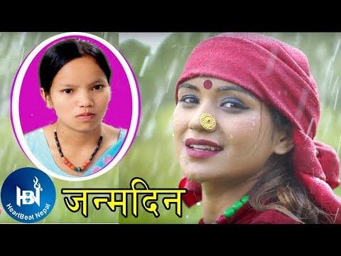 Xxx Mp4 Bishnu Majhi S New Song 2074 2018 JANMADIN Kumar Panta Ft Sarika KC Aashir P Jung 3gp Sex
