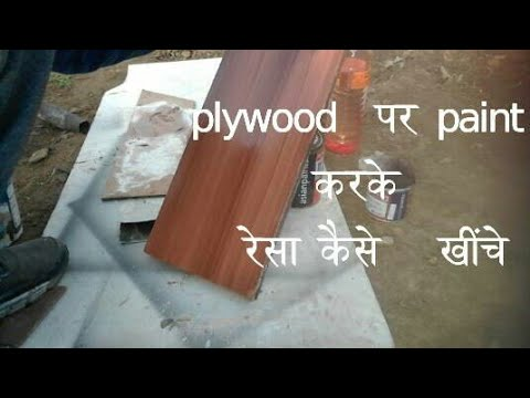 Xxx Mp4 How To Paint Plywood 3gp Sex