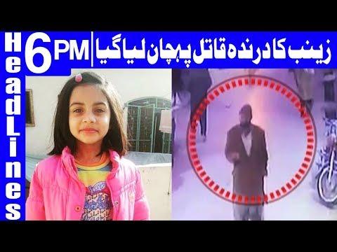 New CCTV footage of Zainab's Rapist surfaces - Headlines 6 PM - 13 January 2018 - Dunya News