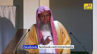রোহিঙ্গা মুসলিম নিধন: আমাদের করণীয় | শায়খ আব্দুল কাইয়ুম | ১৫ সেপ্টেম্বর ২০১৭ ইং