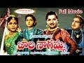 Bala Nagamma Full Length Telugu Movie    NTR, SVR, Anjali Devi    DVD Rip..