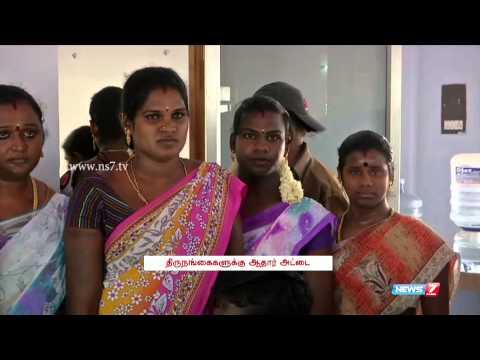 Transgenders to receive Aadhar card in Madurai   Tamil Nadu   News7 Tamil  