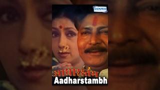 Aadhar Stambh (2007) - Vikram Gokhale - Mohan Joshi - Superhit Marathi Full Movie