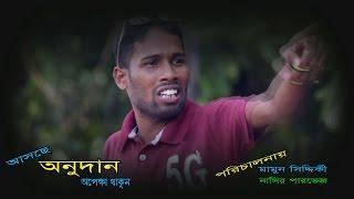 Anudan Official Trailer (2016) Azad 24 tv