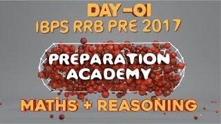 TARGET IBPS RRB PRE 2017 | Maths & Reasoning | Online Coaching for SBI IBPS Bank PO