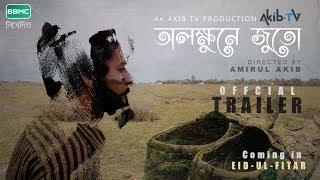 OLokkhune Juta Official Trailer | অলক্ষুণে জুতা | Bangla Comedy Natok 2018 | Akib TV