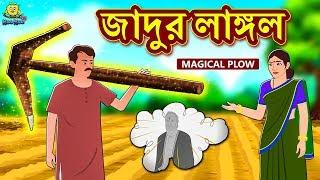জাদুর লাঙ্গল - Rupkothar Golpo | Bangla Cartoon | Bengali Fairy Tales | Koo Koo TV Bengali