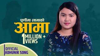 पुर्णिमा लामाले आमालाई सम्झिदै यो गीत गाईन हेर्नुहोस Purnima Lama New Nepali Aadhunik Song Aama 2074