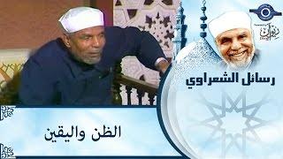 الشيخ الشعراوي | الظن واليقين