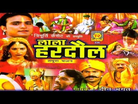 Xxx Mp4 New Dehati Kissa Lala Hardaul लाला हरदौल Deen Bhagat Trimurti Cassettes 3gp Sex