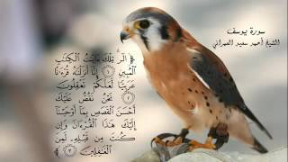 تلاوة تريح النفس لسورة يوسف أحمد سعيد العمراني
