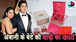 अंबानी के बेटे की शादी के कार्ड की कीमत जानकर हिल जाओगे।Mukesh Ambani Son Akash Wedding card price