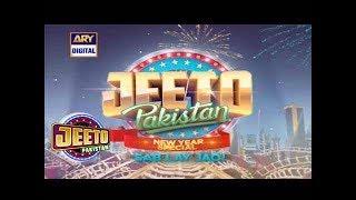 Jeeto Pakistan - 31st Dec 2017 - ARY Digital Show