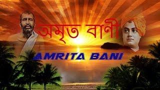 Amrita Bani Bengali