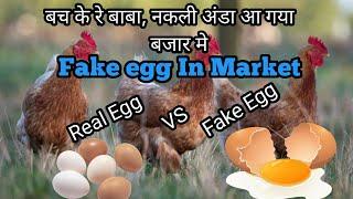 Fake egg, नकली अंडा, chinese egg, नकलि अंडा
