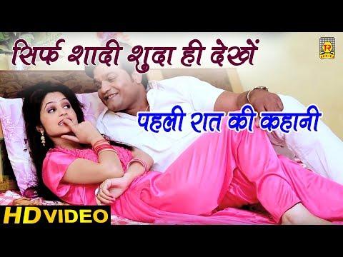 Xxx Mp4 सिर्फ शादीशुदा ही देखे Suhagrat Ki Baat Story Of First Night Full HD Video 2018 Trimurti 3gp Sex