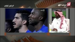 يوسف خميس - اوراوا ضعيف خارج ملعبه ولكن على أرضه مختلف كليا  #برنامج_الملعب