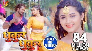 FULL HD VIDEO SONG - Khesari Lal Yadav & Kajal Raghwani - धुकुर धुकुर - Dulhin Ganga Paar Ke