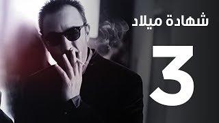 مسلسل  |  شهادة ميلاد ـ الحلقة الثالثة | Shehadet Melad - Episode 3