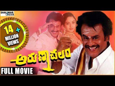 Arunachalam Telugu Full Length Movie    Rajnikanth, Soundharya    అరుణాచలం సినిమా