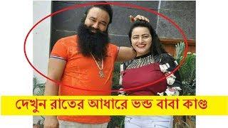গোপন ডেরায় রাতের আধারে মহিলাদের কি করতেন বাবা রাম রহিম! ভন্ড বাবা রামরহিম - Bangla Exclusive News