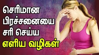 Home Remedies to Treat Digestive Problems