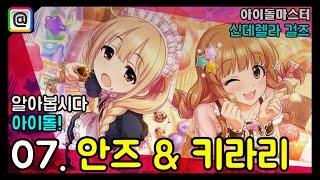 [마스터TV] 알아봅시다 아이돌! [07] 안키라?! / 후타바 안즈,모로보시 키라리