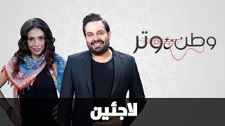 وطن ع وتر 2017 - الحلقة الثانية 2 - لاجئين