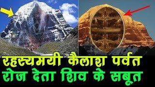 Unknown Facts of Mount Kailash, वैज्ञानिक भी क्यों सॉल्व नहीं कर पा रहे रहस्य