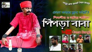 নাটকঃ পিঁপড়া বাবা।। Pipra baba।।Belal Ahmed Murad। Sylheti Natok।Bangla Natok।হাসির নাটক।