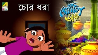 Gopal Bhar - Chor Dhora | Bangla Cartoon Video | Kids Animation | গোপাল ভাঁড়