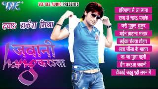 Jawani Hang Karata - Rakesh Mishra - Audio JukeBOX - Bhojpuri Hot Songs 2015 new