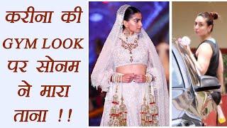 Sonam Kapoor ने Kareena Kapoor Khan पर लगाया ये CONTROVERSIAL इलज़ाम | FilmiBeat